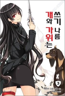 개와 가위는 쓰기 나름 3
