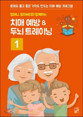 할머니 할아버지와 함깨하는 치매예방 & 두뇌 트레이닝 1