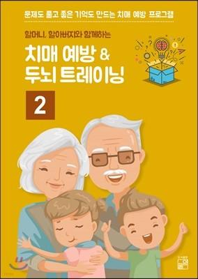할머니 할아버지와 함깨하는 치매예방 & 두뇌 트레이닝 2