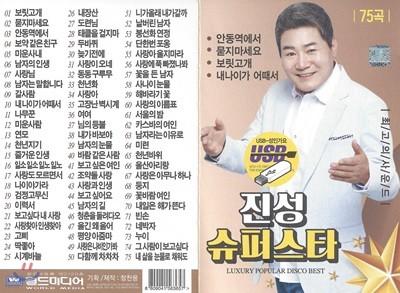 [USB 앨범] 진성 슈퍼스타 75곡