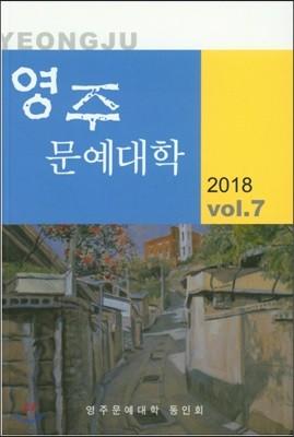영주 문예대학 2018 Vol. 7