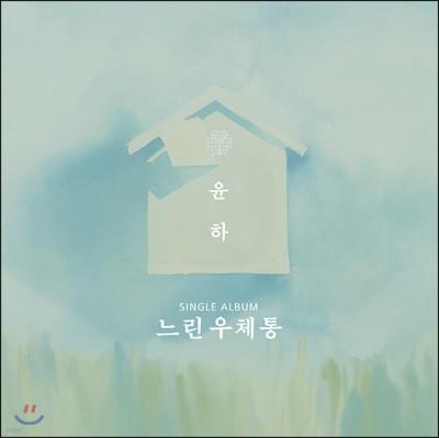 윤하 (Younha) - 느린우체통 [A.ver + B.ver / SET]
