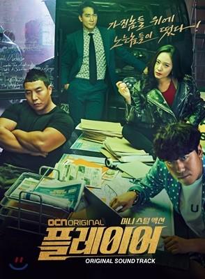플레이어 (OCN 토일드라마) OST