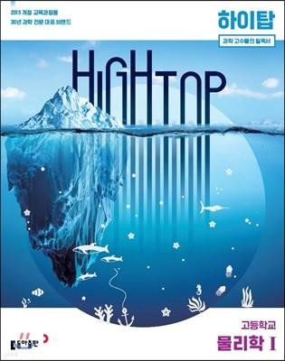 HIGH TOP 하이탑 고등학교 물리학1 (2020년용)