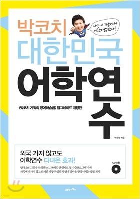 박코치 대한민국 어학연수