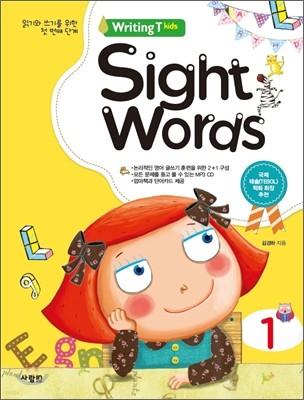 Sight Words 사이트 워드 1