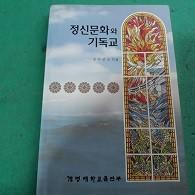 정신문화와 기독교