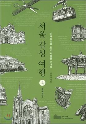 서울 감성 여행. 2