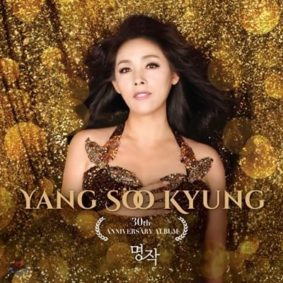 양수경 - 30th Anniversary Album : 명작