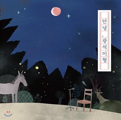 안녕, 광석이형 (LP 미니어처 CD)