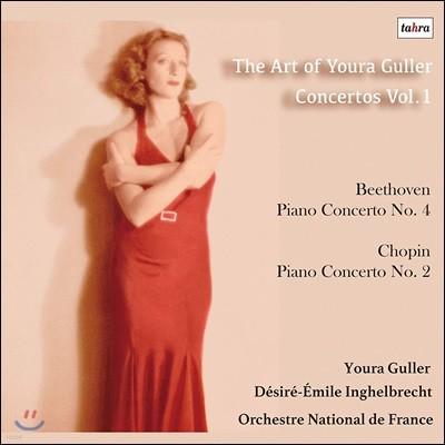 Youra Guller 유라 귈러의 예술 - 협주곡 1집  (The Art of Youra Guller Concertos Vol. 1)