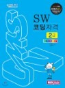 SW 코딩자격 2급 : 엔트리
