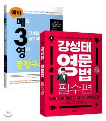 강성태 영문법 필수편 + 예비 매3영 문장구조 훈련 세트