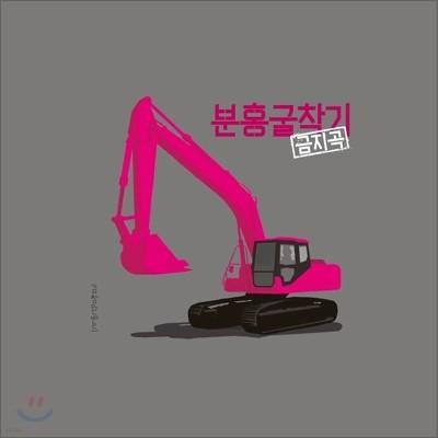김창완 밴드 - 분홍굴착기