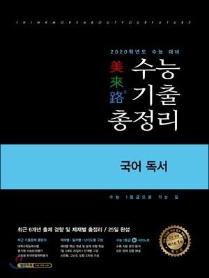 미래로 수능기출총정리 국어 독서 (2019년)