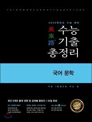 미래로 수능기출총정리 국어 문학 (2019년)