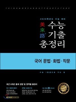 미래로 수능기출총정리 국어 문법·화법·작문 (2019년)