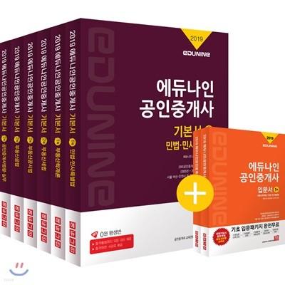 2019 에듀나인 공인중개사 기본서 1,2차 세트