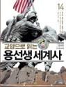 교양으로 읽는 용선생 세계사 14