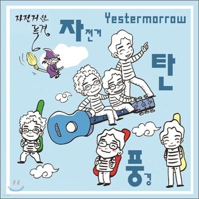 자전거 탄 풍경 - Yestermorrow