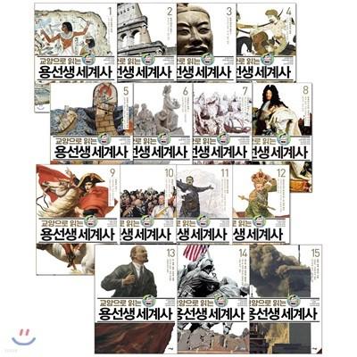 교양으로 읽는 용선생 세계사 1~15권 세트