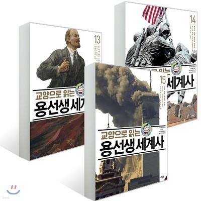 교양으로 읽는 용선생 세계사 13~15권 세트