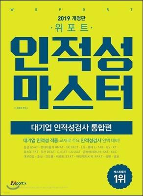 2019 위포트 인적성마스터 대기업 인적성검사 통합편