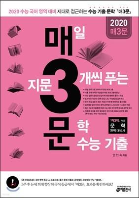 매3문 매일 지문 3개씩 푸는 문학 수능 기출 (2019년)