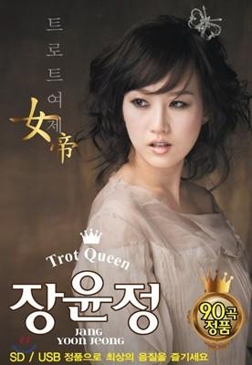 [USB] Trot Queen 장윤정 90곡