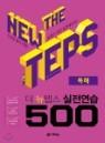 The NEW TEPS 실전연습 500 독해