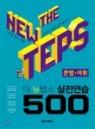 The NEW TEPS 실전연습 500 문법·어휘