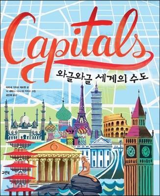 Capitals 와글와글 세계의 수도 (빅북)