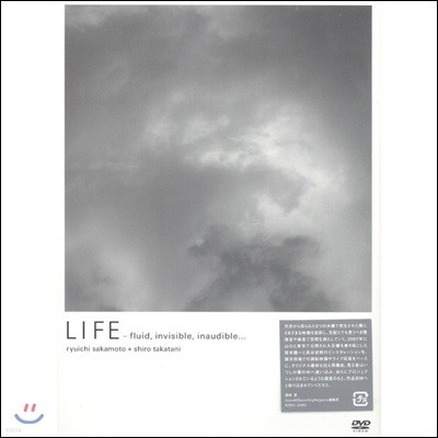 Ryuichi Sakamoto & Shiro Takatani (류이치 사카모토 & 타카타니 시로) - Life - fluid, invisible,inaudible... [DVD]