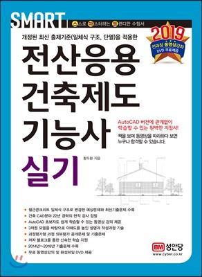 2019 스마트 전산응용건축제도기능사 실기
