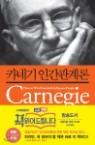 카네기 인간관계론