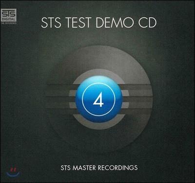 오디오파일 전문 레이블 STS Digital 컴필레이션 (Siltech High End Audiophile Test Demo CD Vol. 4)