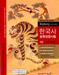 자이스토리 한국사 능력 검정시험 고급 1.2급 541제 - 30일 완성 전략 프로젝트 (인문/상품설명참조/2)