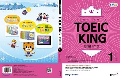 EBS 라디오 김대균 토익킹 toeic king (월간) : 1월 [2019]