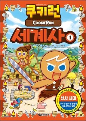 쿠키런 세계사 1