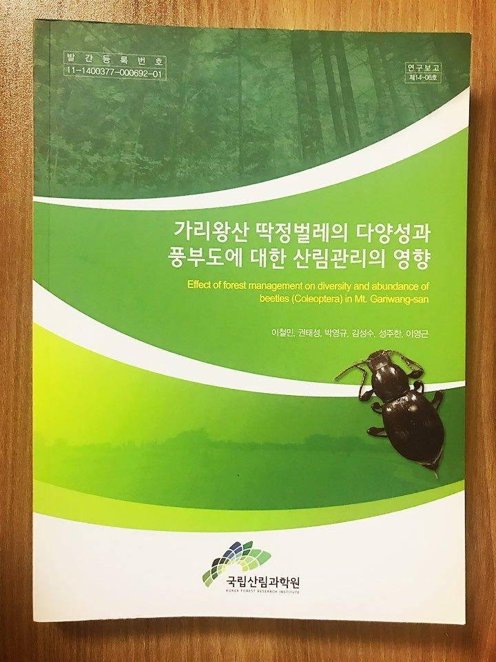 가리왕산 딱정벌레의 다양성과 풍부도에 대한 산림관리의 영향