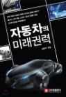 자동차의 미래 권력