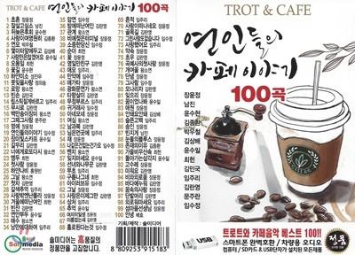 [USB 앨범] 연인들의카페이야기100곡 USB