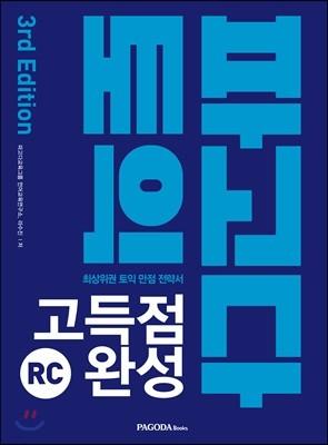 파고다 토익 고득점 완성 RC 3rd Edition