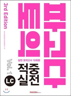 파고다토익 적중 실전 LC Vol. 1 3rd Edition