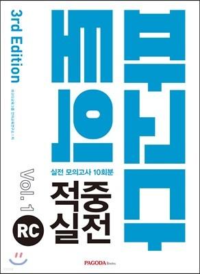 파고다 토익 적중 실전 RC Vol. 1 3rd Edition