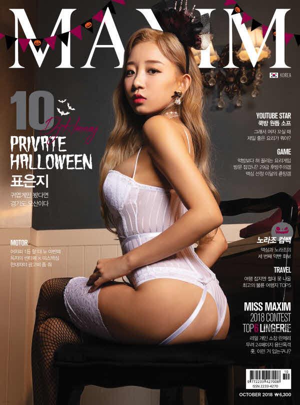 맥심 코리아 Maxim korea 2018년 10월