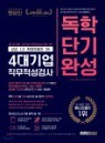 2019 렛유인 4대기업(삼성 LG 현대자동차 SK) 직무적성검사 독학단기완성