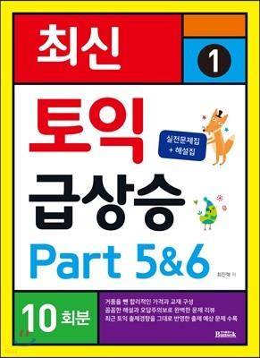 최신 토익 급상승 1 Part 5&6 10회분