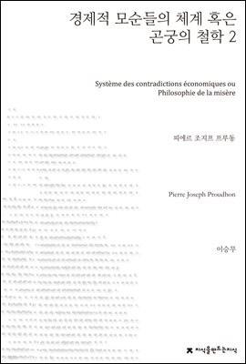 경제적 모순들의 체계 혹은 곤궁의 철학 2 - 지식을만드는지식 사상선집