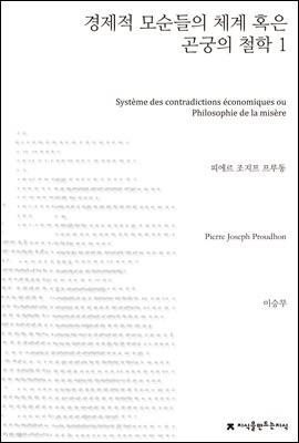 경제적 모순들의 체계 혹은 곤궁의 철학 1 - 지식을만드는지식 사상선집